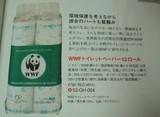 WWFトレペ