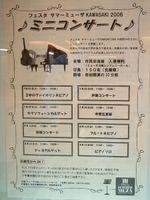 ミューザ川崎 ミニコンサート