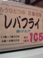 フライ105円!