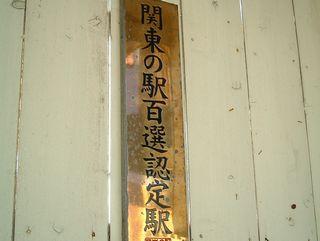 関東の駅百選