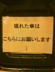 傘のゴミ箱