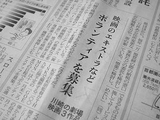 日本経済新聞7月25日
