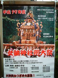 例大祭のポスター