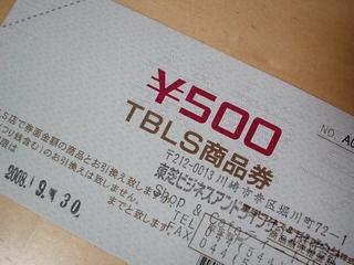TBLS商品券