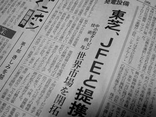 本日の日経1面