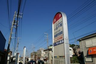 長井バス停