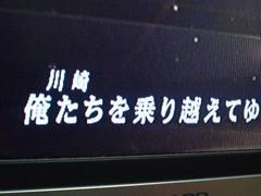 ハマっ子よ東京へ行くなら…