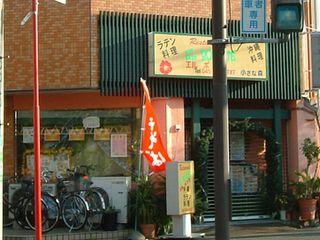 ラテン料理+沖縄料理