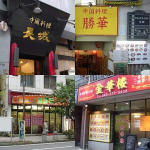 中華料理店だらけ。