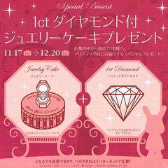 「ダイヤ付きケーキ」