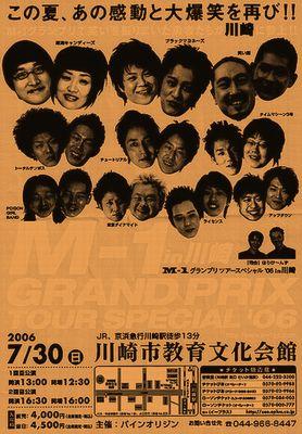 M-1 グランプリ ツアー スペシャル '06 in 川崎