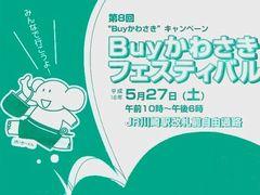 Buyかわさきフェスティバル