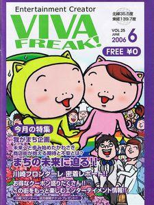VIVA FREAK!6月号