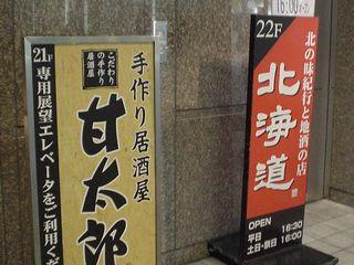 「北海道」と「甘太郎」