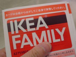 IKEA FAMILYカード