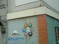 富士ビリヤード2
