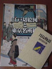 (左)江戸切絵図と東京名所絵、(右)月島物語