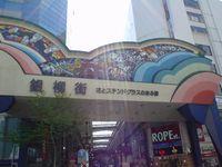銀柳街入口