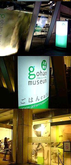 ごはんミュージアム