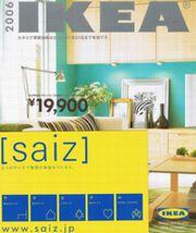 おしゃれなニトリ「IKEA(イケア)」