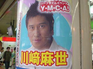 川崎だけど…