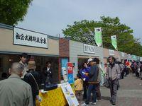 東京ガスと東芝科学館
