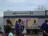川崎市菓子協議会青年部