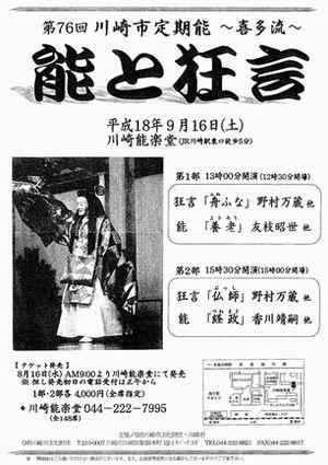 川崎能楽堂